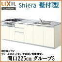 Shiera14h-225-g3s