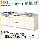 Shiera14hd-225-g2s
