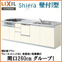 Shiera14hd-260-g1s