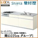 Shiera14t-225-g1s