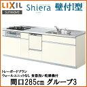 Shiera14td-285-g3s