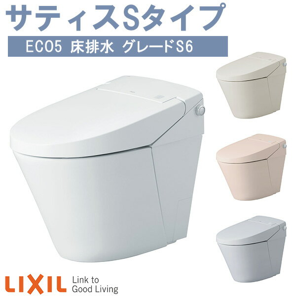 【9月はエントリーで全品P10倍】サティス Sタイプ ECO5 床排水 グレードS6 YBC-S40S+DV-S816(DV-S826) ブースターなし/付 LIXIL リクシル 便器 洋風トイレ 手洗いなし