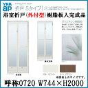 YKK 浴室ドア 枠付 浴室折戸 外付型 樹脂板入完成品 サニセーフI...