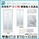 YKK 浴室ドア 枠付 浴室折戸 RC(コンクリート用)枠 樹脂板入完...