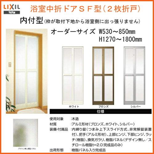 浴室ドア 枠付 オーダーサイズ 浴室中折ドアSF型 内付型 幅530-850mm 高さ1270-1800mm LIXIL リク...