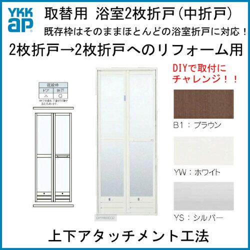 浴室ドア 2枚折戸取替用 リフォーム枠 上下アタッチメント工法 サニセーフII 幅510-867mm 高さ1500...