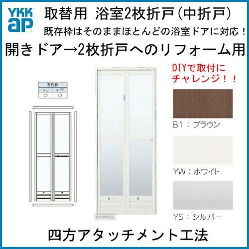 浴室ドア 2枚折戸取替用 リフォーム枠 四方アタッチメント工法 サニセーフII 幅510-867mm 高さ1500...