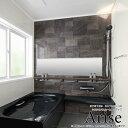 システムバスルーム リクシル アライズ Zタイプ S1216(0.75坪)サイズ アクセント張りB面 戸建用システムバス ユニットバス 浴槽 浴室 お風呂 リフォーム
