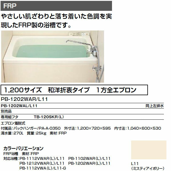 浴槽 1200サイズ 1方全エプロン 循環口穴なし PB-1202WAL(R)-S ホールインワン浴槽 和洋折衷タイプ 1200×720×595【INAX】【風呂】【浴室】【湯舟】【湯船】【水廻り】【smtb-k】【kb】:リフォームおたすけDIY