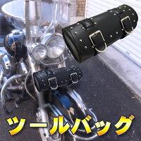 バイク用ツールバッグ黒小物入れ【円筒】ブラック工具入れライダー必需品アメリカンちょうどいいサイズ