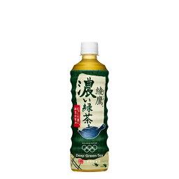【メーカー直送品】 綾鷹 濃い緑茶 PET 525ml ×24本セット