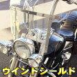 バイク スクリーン ハーレー 国産アメリカン 汎用 ツーリング/大型ウインドシールド/55cm×60cm/FLH/1インチ