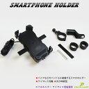 バイク スマホホルダー スマホ充電 最新Qi USBポート 付き スイッチ 22