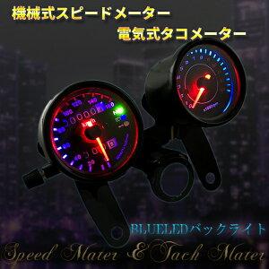 バイク 汎用 LED内蔵 電気式タ...