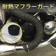 バイク・車用 マフラーガード 耐熱 テープ 布1200℃ グラスファイバー 50mm×10m (ベージュ・黒)/アメリカン/汎用/ドラッグスター/バルカン/スティード/ビラーゴ