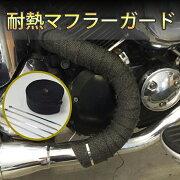 バイク・車用マフラーガード耐熱テープ布1200℃グラスファイバー50mm×5m(ベージュ・黒)