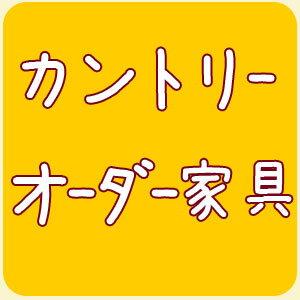 [オーダー家具][カントリー家具]購入券