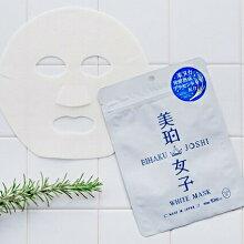 美珀女子ホワイトマスク10枚入り160ml【ゆうパケット送料無料】オールインワン白肌美白
