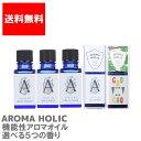 【水溶性】アロマホリック アロマオイル 10ml 選べる5つ...