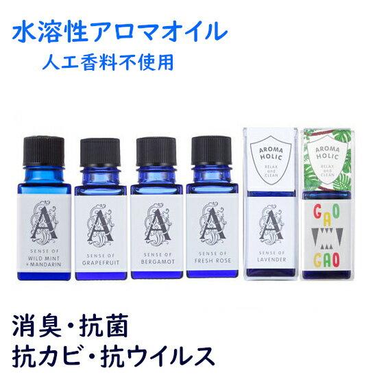 ランキング1位受賞水溶性 アロマオイル 天然精油 アロマホリック 10ml ラベンダー・ローズ・ベルガモット・グレープフルーツ エッセンシャルオイル 日本製 加湿器 抗菌 抗カビ