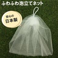 ふわふわ泡立てネット日本製濃密泡