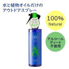 100%天然由来「植物オイルと水だけ」で作った虫よけスプレー[アロマホリックアウトドアスプレー250ml]AROMAHOLIC日本製虫よけスプレー子供キャンプ