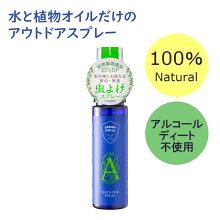 100%天然由来「植物オイルと水だけ」で作った虫よけスプレー[アロマホリックアウトドアスプレー50ml]AROMAHOLIC日本製虫よけスプレー子供キャンプ
