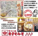 広島ますや味噌のとんこつみそラーメン 画像3