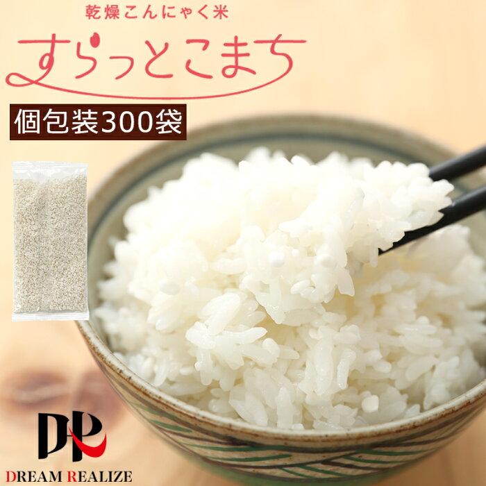 こんにゃく米 乾燥 無農薬 300日本気セット 60g x 300袋 こんにゃくダイエット 糖質制限 こんにゃくライス こんにゃくご飯 糖質カット 糖質オフ ダイエットフード ダイエット食品 おきかえダイエット 腸活 食物繊維たっぷり