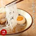 こんにゃくラーメン こんにゃく麺 ご当地ラーメン スープ 18食セット ダイエットフード ダイエット食品 置き換え 糖質制限 低糖質麺 酵素 サプリ と一緒にダイエット 低糖質 低GI ロカボ