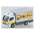 トミカ 029 三菱キャンター引越のサカイ ミニカー 自動車おもちゃ