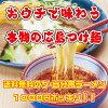 送料無料広島名物広島つけ麺美味しい激辛生ラーメン4食セットお土産、プレゼントなどにも大人気ですお取り寄せグルメお取り寄せ楽天
