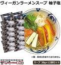 ヴィーガン食 ヴィーガン ラーメンスープ 柚子塩 塩 12袋