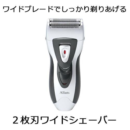 父の日ギフト プレゼント 実用的 2枚刃 電気シェーバー メンズ Allans ワイドシェーバー USB充電式 電動髭剃...