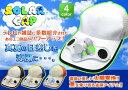 ファンが回転し心地良い風を演出♪  【新ソーラーキャップ】 ソーラーパワー扇風機付帽子...