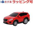 マルカ ドライブタウン CX-5 プルバックカー ミニカー 自動車 おもちゃ 知育玩具