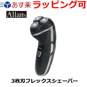 父の日ギフト プレゼント 実用的 独立3枚刃 電気シェーバー メンズ Allans フレックスピポッドシェーバー 充電式...