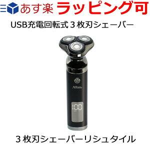 父の日ギフト プレゼント 実用的 独立3枚刃 電気シェーバー メンズ Allans リシュタイル USB充電式 電動髭剃...