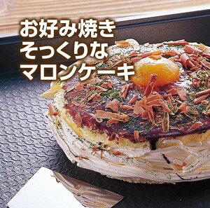 お好み焼きそっくりなマロンケーキ 元祖 本物そっくりスイーツ 虎屋本舗 栗 洋菓子 お取り寄せ...