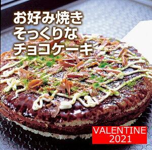 バレンタイン おもしろ チョコレート おもしろチョコ 義理チョコ 大量 プチギフト 面白 面白い 父 会社 ばらまき 2021 早割 インスタ映え そっくりスイーツ お好み焼きそっくりなチョコレートケーキ お取り寄せ ホワイトデー