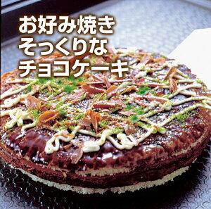 お好み焼きそっくりなチョコレートケーキ 元祖 本物そっくりスイーツ 虎屋本舗 洋菓子 お取り寄...