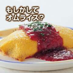 もしかしてオムライス? 元祖 本物そっくりスイーツ いちごのムース イチゴ 苺 ストロベリー 虎...