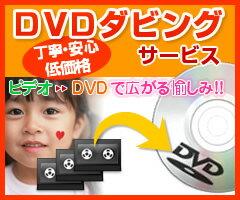 ビデオテープ DVD ダビング親切・丁寧なスタッフがダビングのご案内をさせていただきます。ご不...