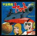 :EPレコード 宇宙戦艦ヤマト真赤なスカーフ ささきいさお【中古】