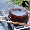 ■ぬれ納豆入り水ようかん(小倉)■〜30個〜