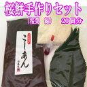 ■桜餅手作りセット20個分(桜葉 緑)■