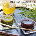 水ようかん ぬれ納豆入り 選べる5個セット 小倉 抹茶 10...