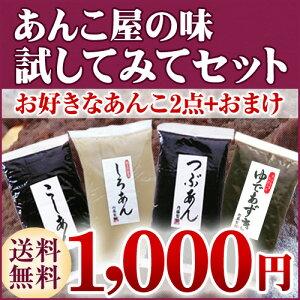 【送料無料】【1000円ポッキリ】老舗あんこ屋の味「試してみてセット」 お一人様一回限り!≪あんこ 餡子 アンコ≫選べるあんこの福袋