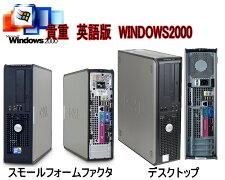 貴重!久々入荷今更ですが!WINDWS2000正常動作ディスクトップパソコン最強Core2Duo2.93WIN2000専用ソフトを動作の為にDELL7802Gメモリー160Gハードリカバリー付【中古】
