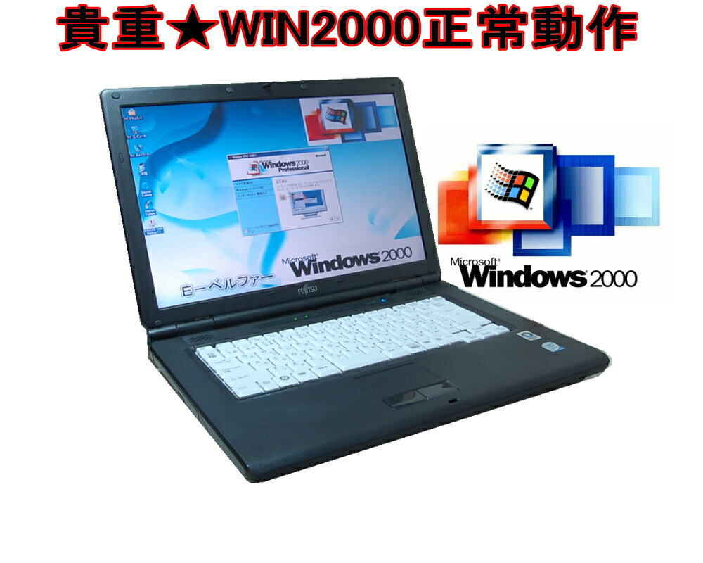 パソコン, ノートPC Windows2000FUJITSU(FMV-A8290 540 WIN2000 Core 2 160G DVD